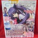 Dengeki G's magazine 07/2008 Japanese pretty girl game magazine *