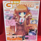 Dengeki G's magazine 11/2008 Japanese pretty girl game magazine *
