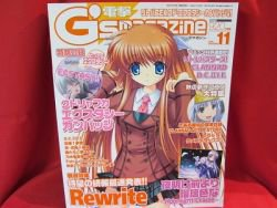 Dengeki G's magazine 11/2008 Japanese pretty girl game magazine *
