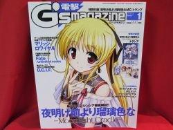 Dengeki G's magazine 01/2009 Japanese pretty girl game magazine *