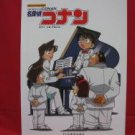 Detective Conan 18 Piano Sheet Music Collection Book