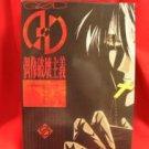 "Minami Ozaki ""GOD"" illustration art book *"