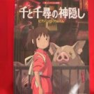 Spirited Away 17 Piano Album Sheet Music Collection Book *