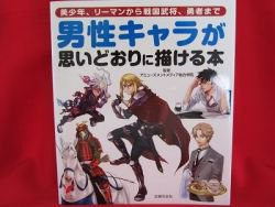 How To Draw Manga college official book/Various Mens, Guys
