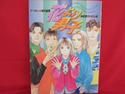 Boys Over Flowers illustration art book /Yoko Kamio