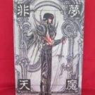 RG VEDA 'HITEN MUMA' illustration art book / MOKONA APAPA,CLAMP