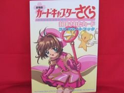 Cardcaptor Sakura The Sealed Card complete art book