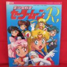 Sailor Moon R illustration art book