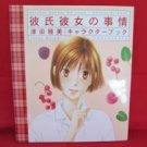 His and Her Circumstan?ces character art book /Kare Kano,Tsuda Masami