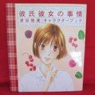 His and Her Circumstan?ces character art book /Kare Kano,Tsuda Masami