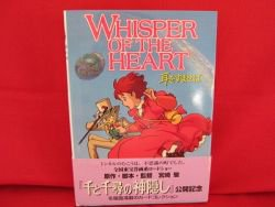 Whisper Of The Heart postcard collection book