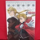 Fullmetal Alchemist TV animation art book #3