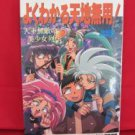 Tenchi Muyo! 'Tenka Muteki no Bishojo Retsuden' illustration art book