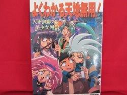 Tenchi Muyo! 'Tenka Muteki no Bishojo Retsuden' illustration art book