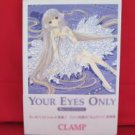 CHOBITS 'YOUR EYES ONLY' Chi illustration art book /CLAMP