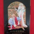 Chiho Saito 'Romance Symphony' illustration art book /Utena