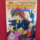 SLAYERS RETURN the movie illustration art book