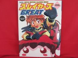 SLAYERS GREAT the movie illustration art book