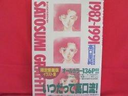 Satosumi Takaguchi 'GRAFFITI' illustration art book /Can't Win With You