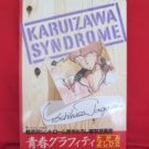 Yoshihisa Tagami 'Karuizawa Syndrome' reproduction picture collection