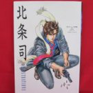 Hojo Tsukasa illustration art book /City Hunter,Angel Heart