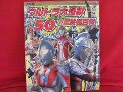 Ultraman 50 Monster encyclopedia art book