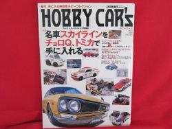 Hobby CAR's 07/2000 Japanese model kit magazine