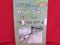 How to Draw Manga 'Original cut book #3' / Facilities, Nature