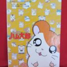 Hamtaro OP Song Piano Sheet Music Book