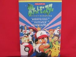 Pokemon OP ED Song Piano Sheet Music Book