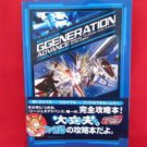 SD Gundam G Generation Advance complete guide book / GAME BOY ADVANCE, GBA