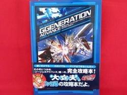SD Gundam G Generation Advance complete guide book / GAME BOY ADVANCE, GBA