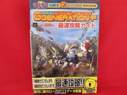 SD Gundam G Generation F strategy guide book /Playstation, PS1