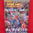 Super Robot Wars (Taisen) F Final perfect guide book /SEGA Saturn, SS