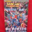 Super Robot Wars (Taisen) F Final perfect guide book /SEGA Saturn, SS