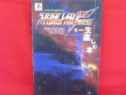 Super Robot Wars (Taisen) F Final operation complete book / SEGA Saturn, SS