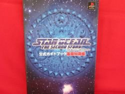 Star Ocean strategy guide book / Playstation,PS