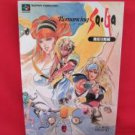 Romancing SAGA official guide book /Super Nintendo, SNES