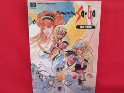 Romancing SAGA official guide book /Super Nintendo, SNES