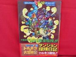 Torneko Last Hope strategy guide book /Playstation, PS1