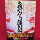 Dragon Ball Z BUKU TOUGEKI strategy guide book /GAME BOY ADVANCE, GBA