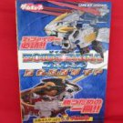 ZOIDS SAGA complete strategy guide book /GAME BOY ADVANCE, GBA