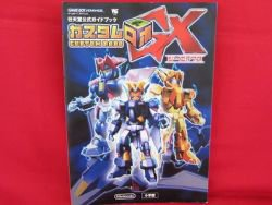 Custom Robo GX official strategy guide book /GAME BOY ADVANCE, GBA