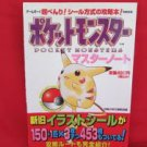 Pokemon Pocket Monsters master note guide book /GAME BOY, GB