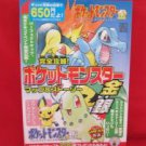 Pokemon Gold Silver strategy guide book /GAME BOY, GB