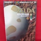 Legend of Zelda Link's Awakening DX official guide book /GAME BOY, GB