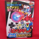 Super B-Daman official strategy guide book /GAME BOY, GB