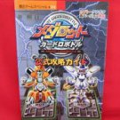 Medarot Card Robo Battle official strategy guide book /GAME BOY, GB