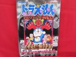 Doraemon official strategy guide book /NINTENDO 64, N64