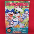 Super Momotaro Dentetsu DX strategy guide book /Super Nintendo, SNES